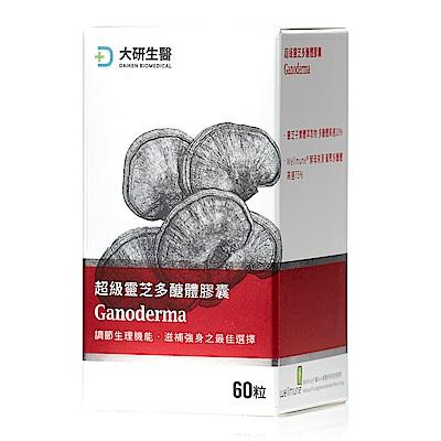 大研 超級靈芝多醣體膠囊(60粒)