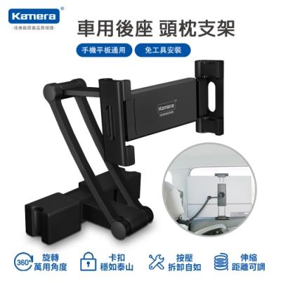 Kamera 車用後座 頭枕支架 伸縮折疊支架 適用手機/平板 KA-CH360