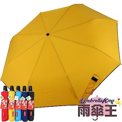 雨傘王BigRed型男 23 吋自動三折傘-黃色