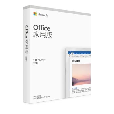 Microsoft Office 2019 家用版-中文盒裝