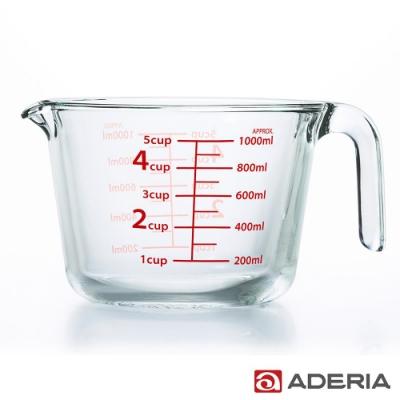 ADERIA 日本進口玻璃烘焙烹飪帶刻度量杯-1000ml