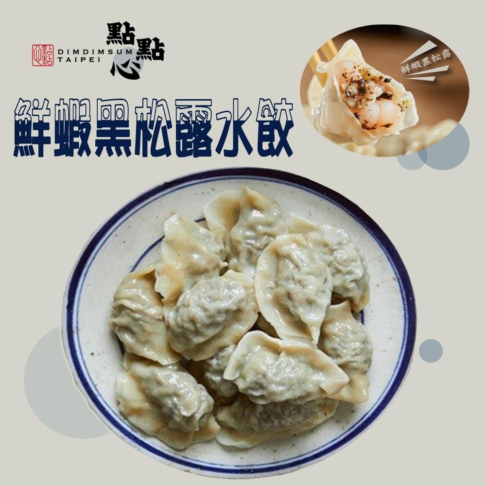 點點心 鮮蝦黑松露水餃 (20粒/包) product image 1