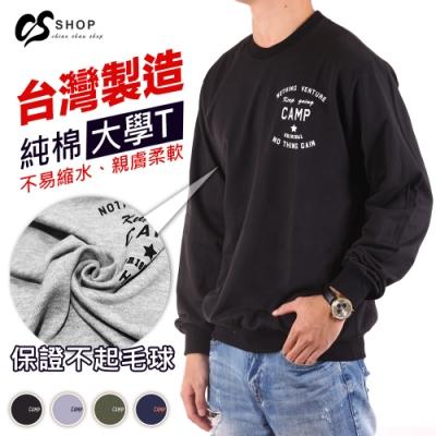ㄎ台灣製造 情侶T 高磅 純棉 小絨布 長袖T恤 大學T 衛衣 四色