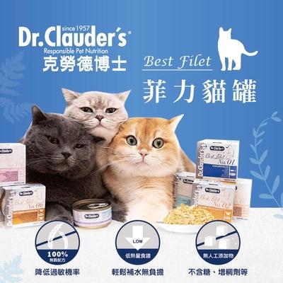 [時時樂限定]【Dr.Clauder 克勞德博士】頂級無穀菲力貓罐70g(24入)