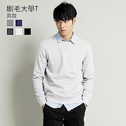 101原創 素色刷毛大學T-男-麻花白_0