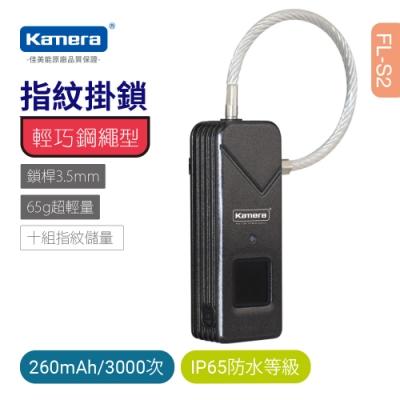 Kamera 指紋掛鎖-輕巧鋼繩型(FL-S2)