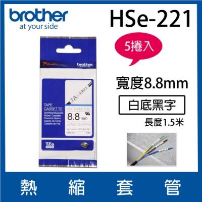 【5入組】Brother HSe-221 熱縮套管 ( 8.8mm 白底黑字 )