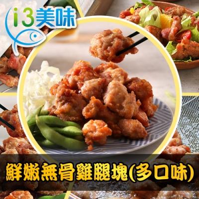 【愛上美味】鮮嫩無骨雞腿塊 多口味 任選4包組(300g±10%/包)