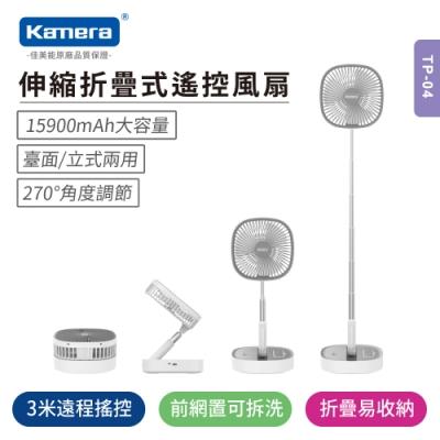 Kamera TP-04 可攜收納式 伸縮折疊式遙控風扇 + 贈QC3.0 18W USB充電器
