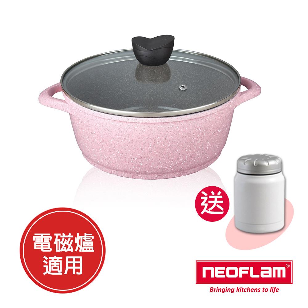 韓國 NEOFLAM Reverse 彩色大理石20cm雙耳湯鍋 (適用電磁爐)