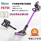 Dibea 地貝 F6TW 手持無線充電式吸塵器 台灣限定公司貨