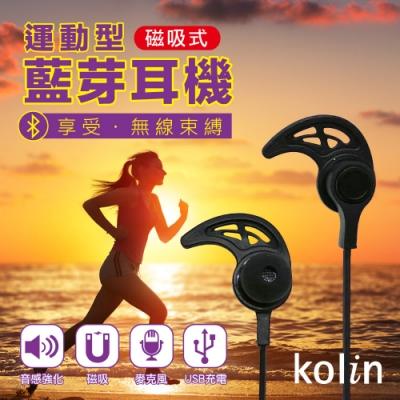 【kolin】運動型藍牙磁吸式耳機麥克風(顏色隨機)
