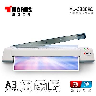 MARUS馬路 A3冷熱雙溫多功能裁刀護貝機(ML-2800HC)