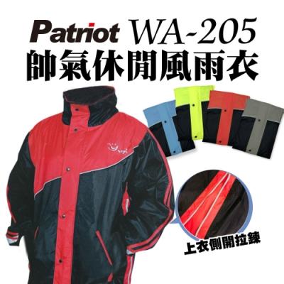 愛國者 WA-205帥氣休閒風雨衣 (兩件式)