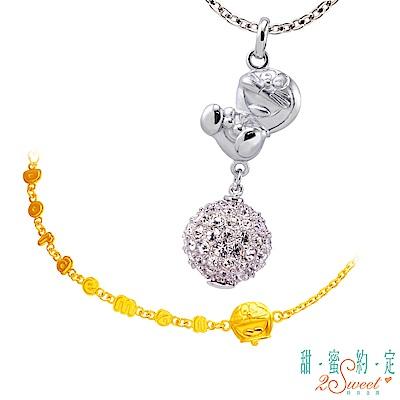 甜蜜約定 Doraemon 幸運哆啦A夢純銀墜子+歡樂黃金手鍊