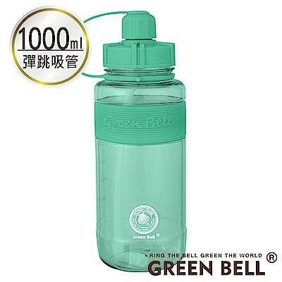GREEN BELL綠貝棉花糖彈跳吸管太空壺1000ml (附背帶)-湖綠