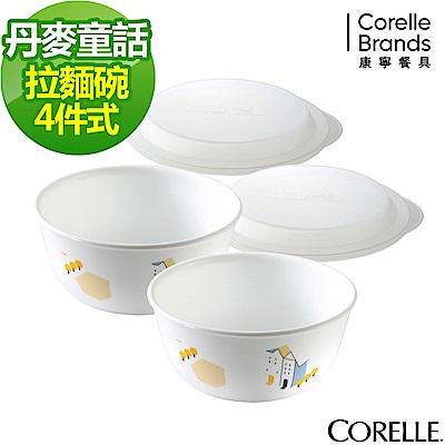 (下單5折)(送1入保鮮盒)CORELLE 康寧4件式麵碗組-六款花色任選
