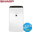 SHARP夏普 16L 1級自動除菌離子空氣清淨除濕機 DW-J16T-W