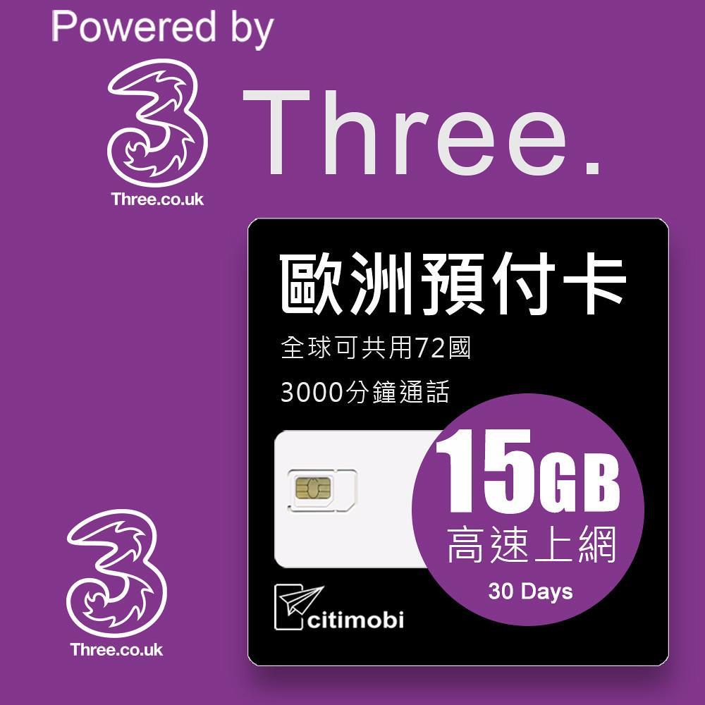 歐洲預付卡 - 71國高速上網15GB/30天