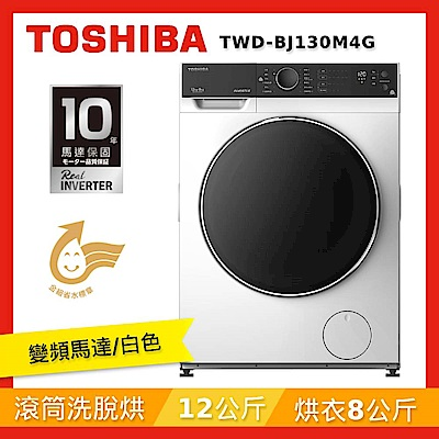 TOSHIBA東芝 12公斤 變頻滾筒洗脫烘洗衣機 TWD-BJ130M4G (含基本安裝+舊機回收)