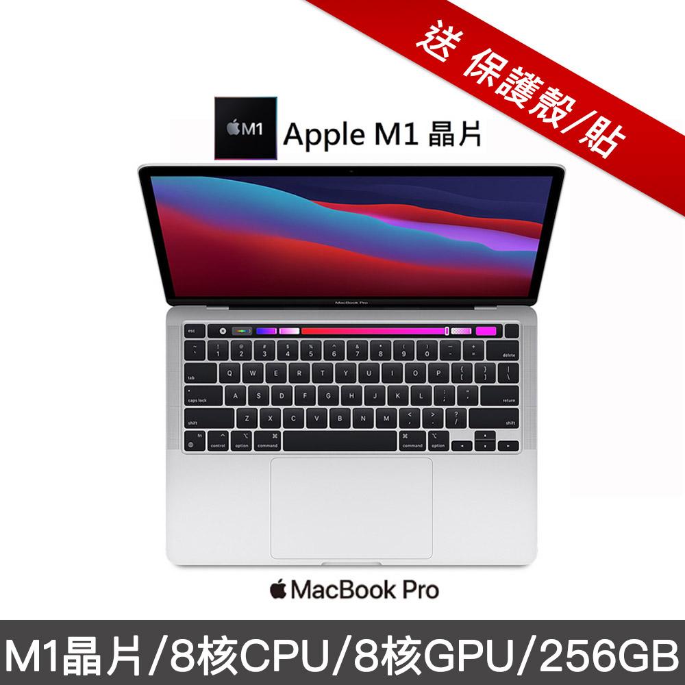 全新2020 Apple MacBook Pro 13.3吋/M1晶片 8核心CPU 8核心GPU/8G/256G SSD