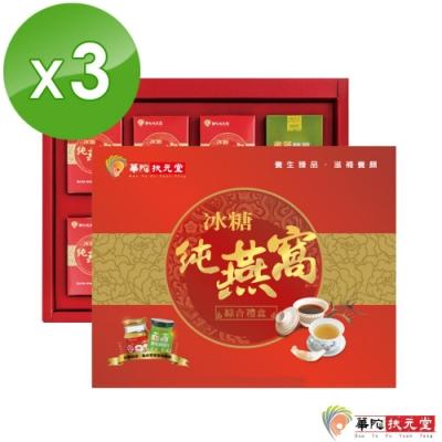 華陀扶元堂 冰糖純燕窩綜合禮盒3盒(8入/盒)