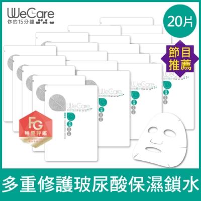 Wecare 露珠草多重修護保濕瞬效超導面膜4盒共20片★原價3920