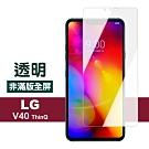 LG V40 ThinQ 透明 高清 非滿版 防刮 保護貼