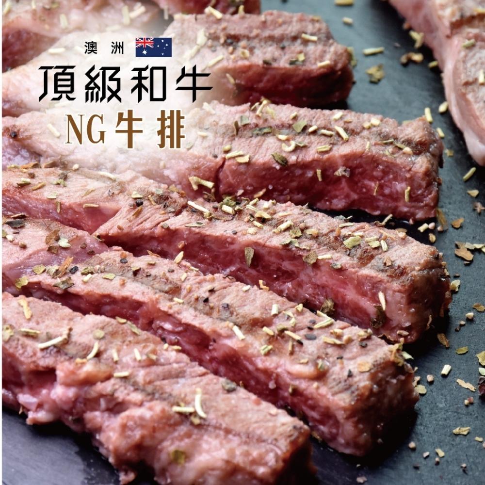 顧三頓-澳洲頂級和牛NG大牛排x10包(每包300g±10%)