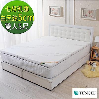 LooCa 親膚天絲5cm七段式乳膠床墊 雙人5尺
