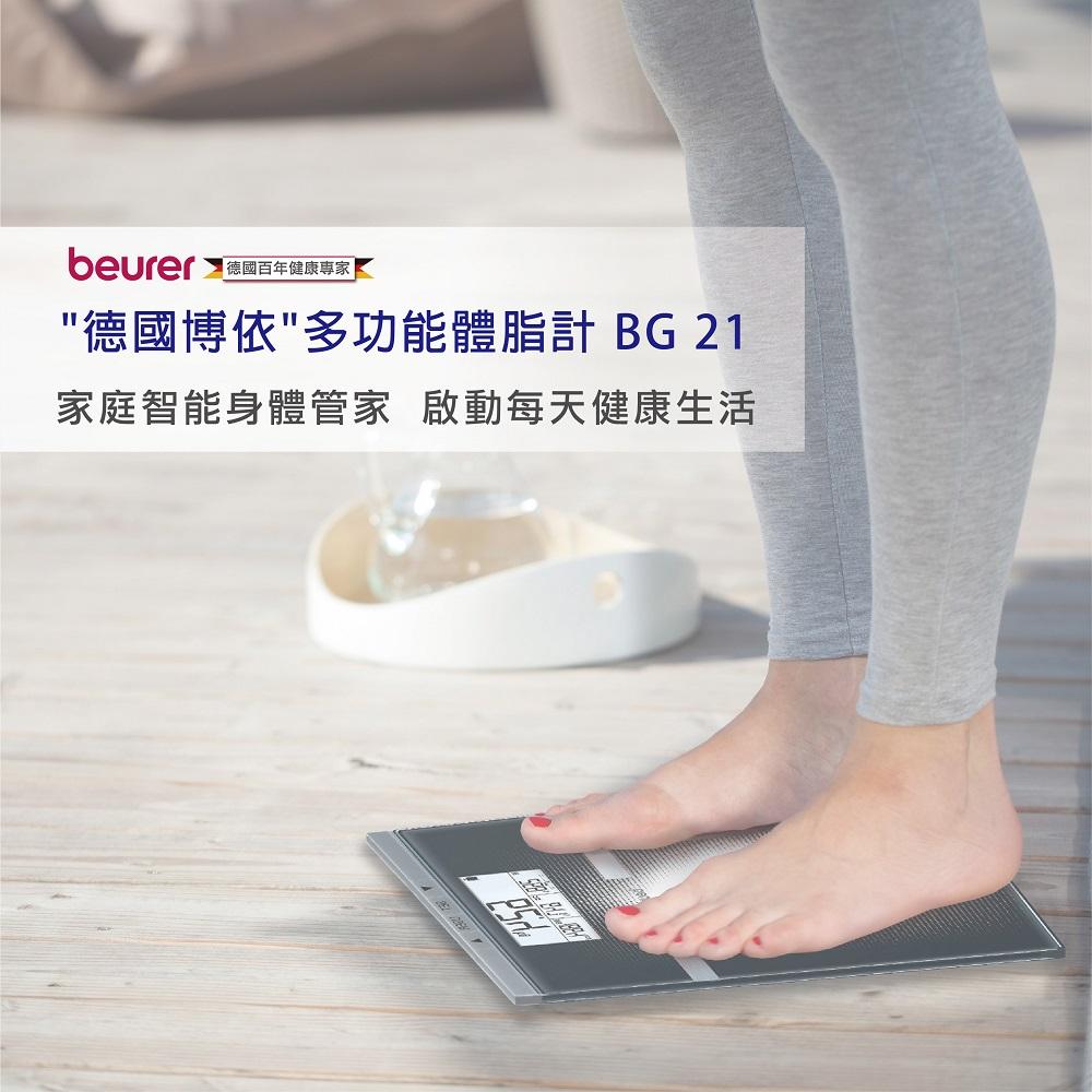 beurer 德國博依多功能體脂計 BG 21