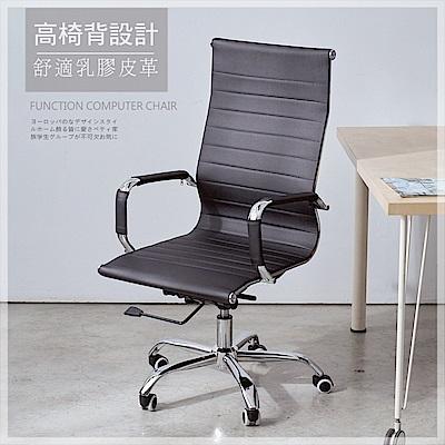 【STYLE 格調】簡約時尚高背立體壓紋辦公皮椅電腦椅洽談椅(金屬耐重椅腳/設計師椅)