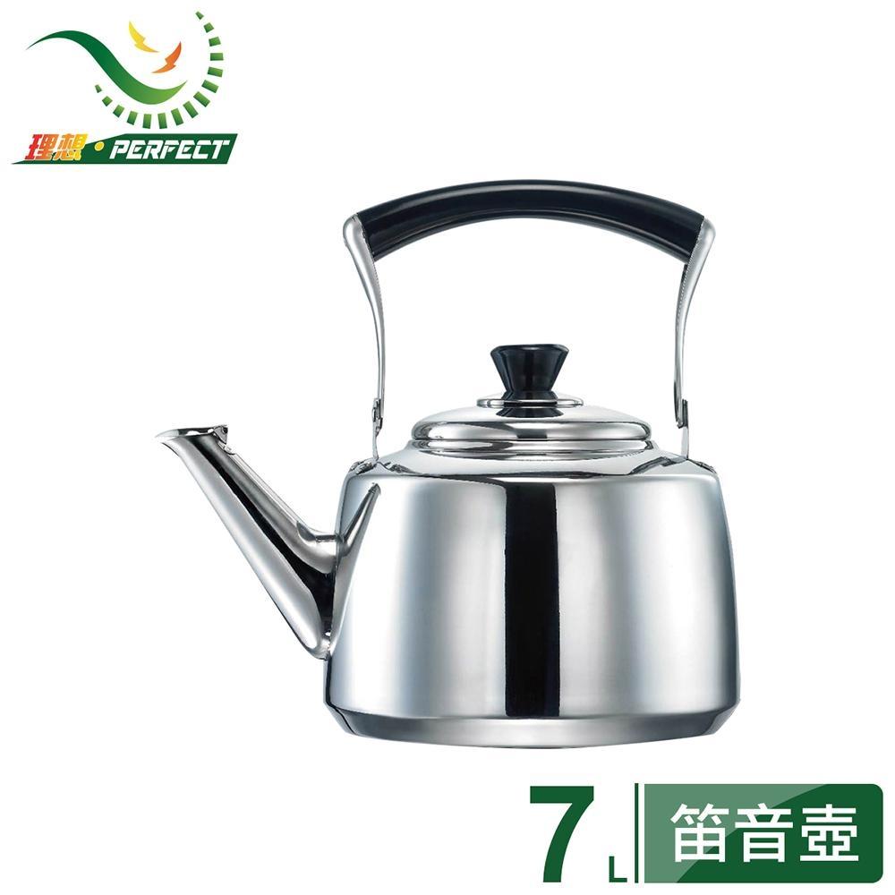 [PERFECT 理想] 理想晶品不銹鋼茶壺7L