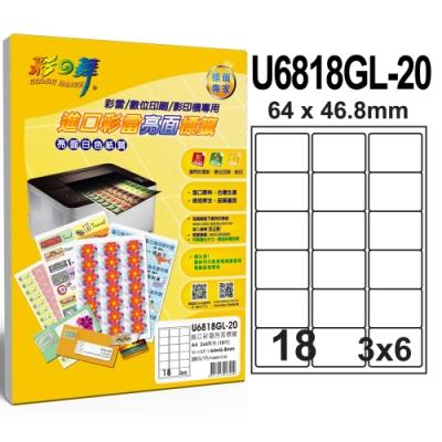 彩之舞 進口彩雷亮面標籤 18格圓角 U6818GL-20*3包