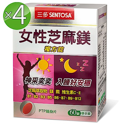 三多 女性芝麻鎂複方錠4入組(60錠/盒)