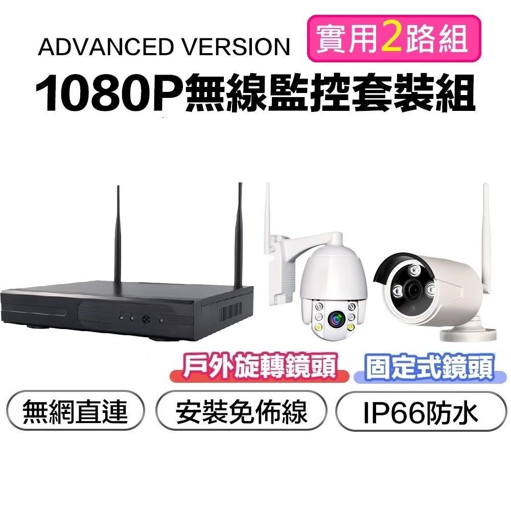 【u-ta】無線監控NVR套裝組-固定+旋轉鏡頭組合(實用2路組)