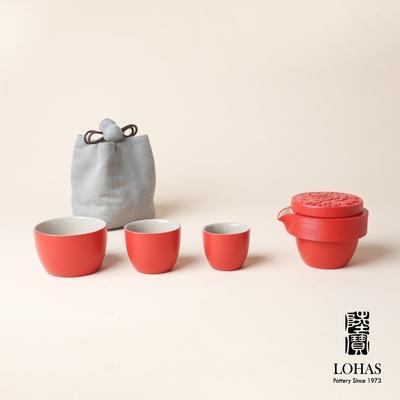 陸寶LOHASPottery 國色天香旅行組 黑紅兩色可選 與茶器一起輕旅行 浮雕工藝