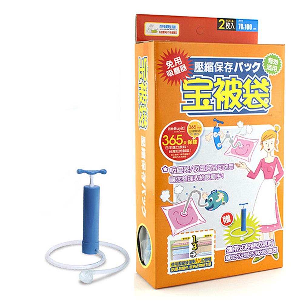 【百特兔】衣物棉被壓縮袋免用吸塵器2入-70x100cm