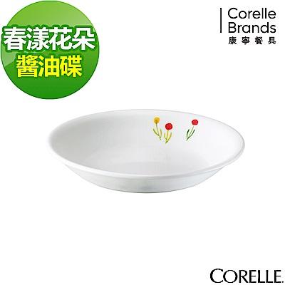 CORELLE康寧 春漾花朵醬油碟