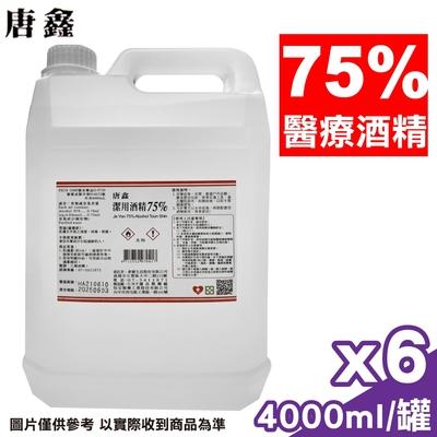 唐鑫 潔用酒精 75%(4000mlx6罐)