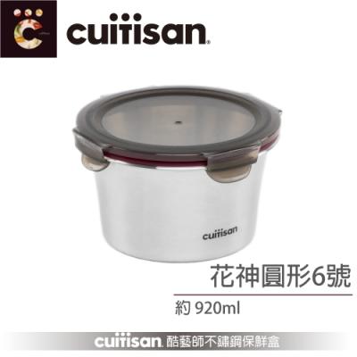 酷藝師 Cuitisan 不鏽鋼保鮮盒 花神系列-圓形6號920ML