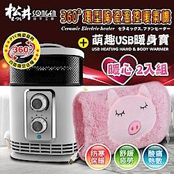 SONGEN松井 360°環型陶瓷溫控暖氣機+萌趣USB暖身寶(KR-1519超值暖心組)