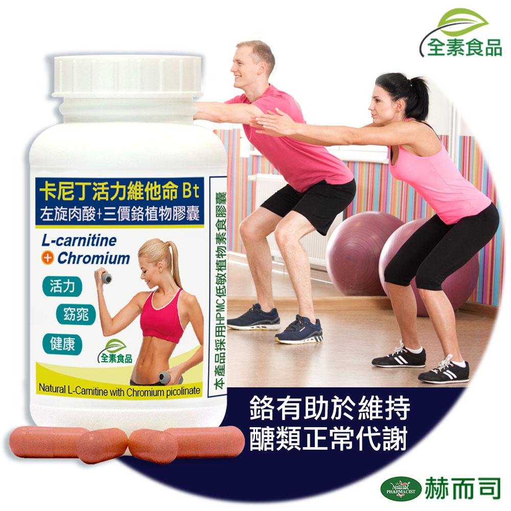 赫而司 卡尼丁左旋肉酸植物膠囊(60顆/罐)
