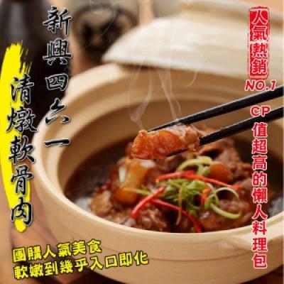 新興四六一 清燉/紅燒軟骨肉任選3包(500g/包)