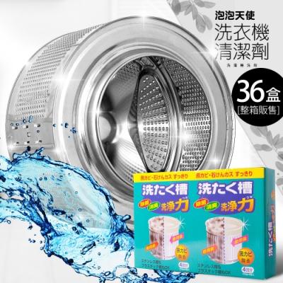 泡泡天使洗衣機槽清潔劑 36盒  (150g*144包)