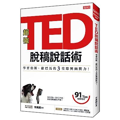 TED 脫稿說話術:學賈伯斯、歐巴馬的3堂即興幽默力!