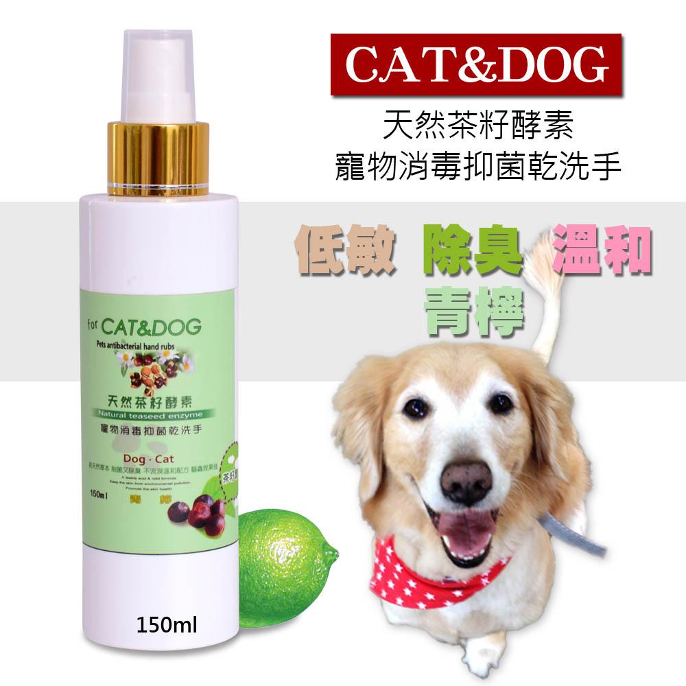 CAT&DOG天然茶籽酵素寵物消毒乾洗手噴霧150ml(青檸)+送30ml乾洗手隨身瓶
