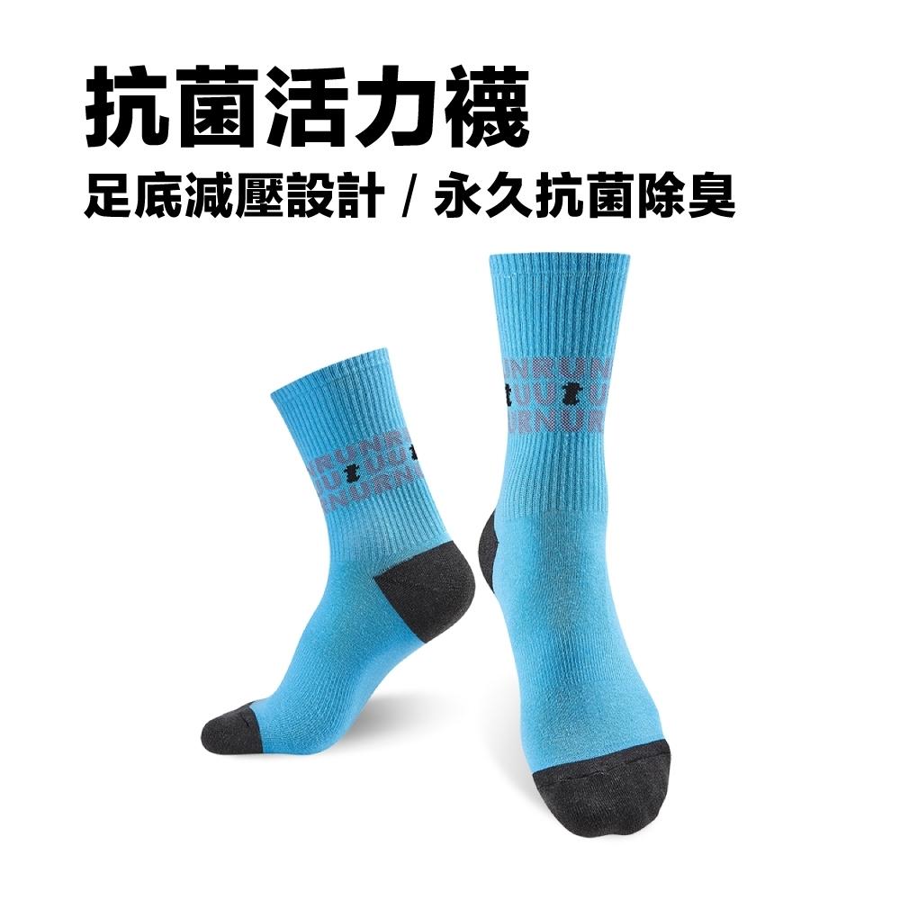 Titan太肯 3雙抗菌活力襪_藍色(適合上班、休閒運動)