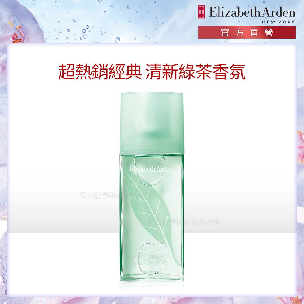 【官方直營】Elizabeth Arden伊麗莎白雅頓 綠茶噴式香水100ml