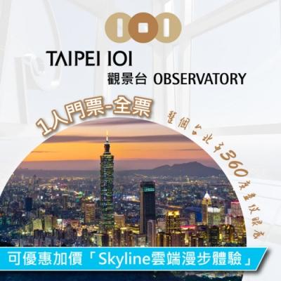 台北TAIPEI 101觀景台門票-全票1張